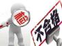沈阳拟禁小作坊 生产乳制品、酒类、保健食品