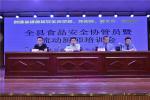 """河南淅川: 确保农民群众""""舌尖上安全"""""""