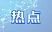 最新版《網際網路新聞資訊稿源單位名單》