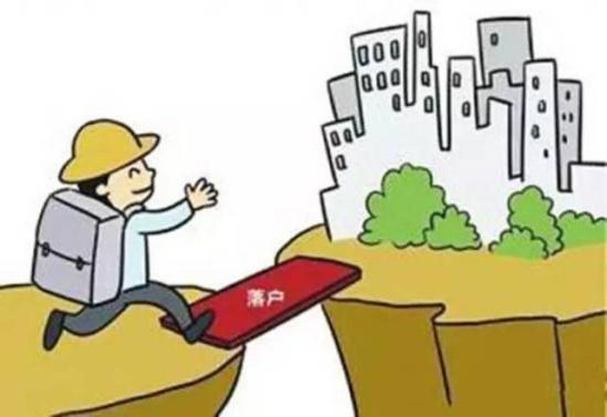 向吸纳农业转移人口多的城市倾斜-河北严格京冀交界及雄安户籍管理