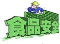 遼寧省食安示範城創建現場推進會在大連召開