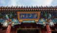 北京大学将在雄安新区建医学中心(双语)