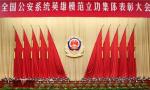 全國公安系統表彰大會在北京召開 瀋陽10民警受表彰