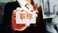 中国职称制度迎30年首次大变革 关系7300万人