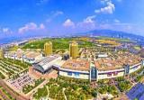 义乌:深化企业股份制改革 助力企业扬帆远航