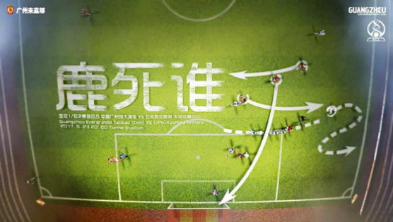 亞冠淘汰賽首回合前瞻 恒大主場要掰日本鹿角