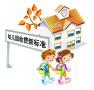 河北省管幼儿园与石家庄公办幼儿园 收费标准一样