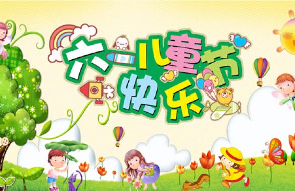 """谭作钧:祝大连市小朋友""""六一""""节日快乐 健康成长"""