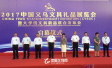 首届中国义乌文具礼品展开幕 特设一站式采购中心