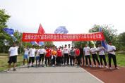 贺毕业 迎校庆 北师大300师生参加毕业长跑
