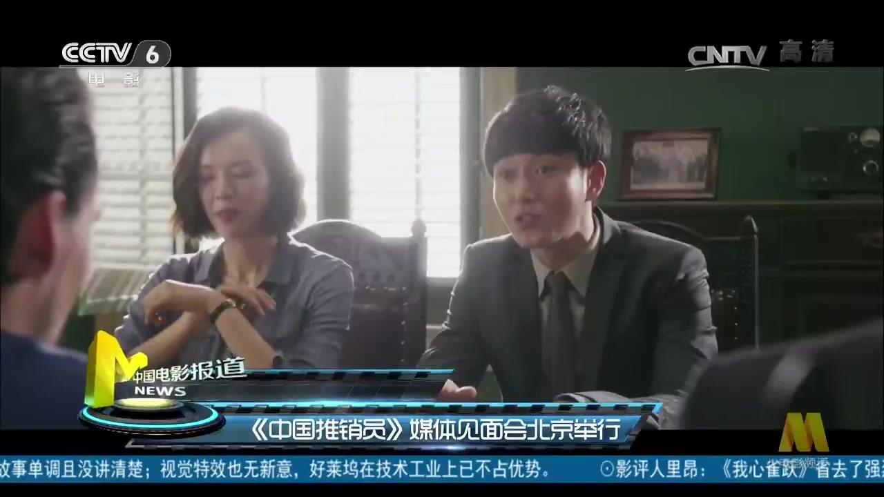 《中国推销员》媒体见面会北京举行