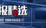【党报精选】0619