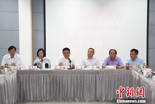 研讨会现场。中国戏曲学院供图