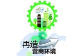 遼寧各地從企業和群眾需求的角度優化營商環境