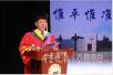 山东工商学院拟更名山东工商大学 申请已上报教育部