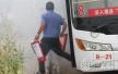 市公交总公司开展消防应急演练