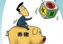 生猪养殖企业卖得多赚得少 或源于供应过剩