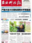 农业科技报