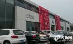销售新规形同虚设 济南多家汽车4S店仍在捆绑销售