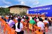 """""""传统村落保护发展国际大会""""筹备工作在漳州启动"""