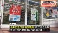 在日失联中国女教师最新进展:曾现身阿寒湖便利店(图)