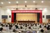 清华大学承办 台州企业家