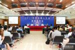 2017世界机器人大会新闻发布会在京召开