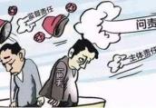 郑州盐业公司纪委书记吴跃宏被免职:履行监督责任不力