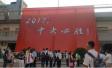 西安:普高征集志愿 13所省标缺员565人