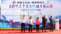辽宁全民健身登山赛在沈阳国家森林公园开赛