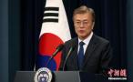 韩总统文在寅将举行就职百日记者会 介绍施政成果