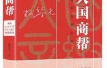 《大国商帮》作者杨黎光:记录中国现代化脚印