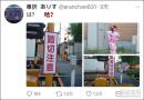 中国游客在铁轨穿成这样拍照 让日本网友炸开了锅!