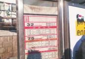 哈尔滨市民反映公交站牌混乱问题 32路站没了牌还在