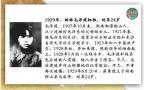 毛主席牺牲的6位亲人