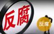 中国反腐持续加码 2017年近20名中管干部被查
