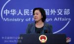外交部:日方应尊重地区国家维护南海和平稳定的努力