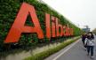 阿里巴巴发布年度报告,浙江数字经济拉出亮眼成绩单