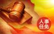 年内再履新!江苏副省长蓝绍敏任南京市委副书记