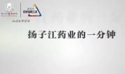 扬子江药业的一分钟