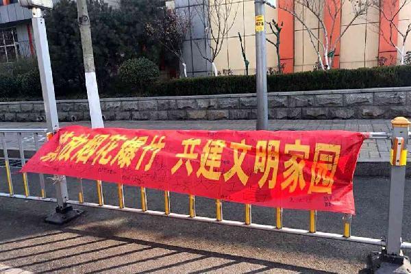 """急速赛车彩票官网开奖:连续两天为济南""""禁放""""打Call:绿色过年环境更好"""