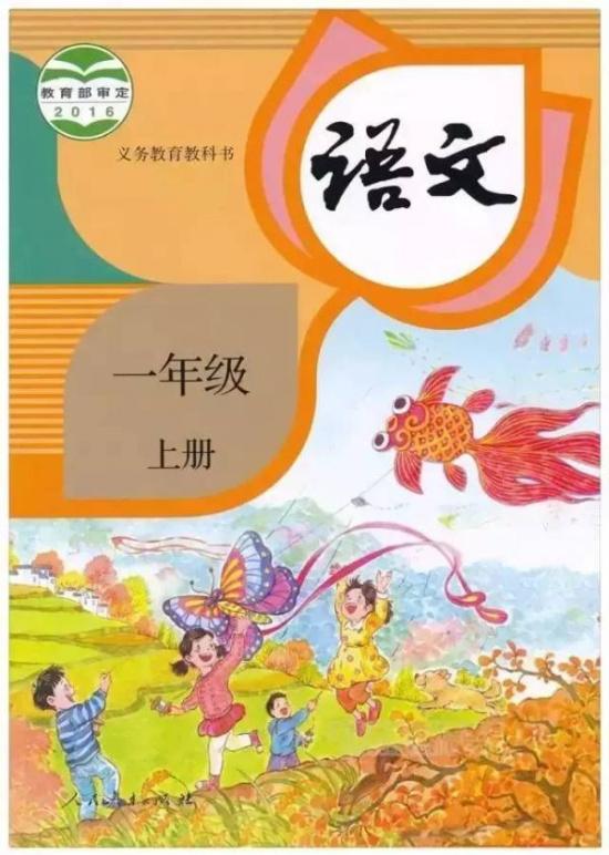 新版统编小学一年级语文教材封面.(图片来自网络)-中国三本新版