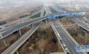 山东加速建高速路