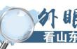 """117项办税功能!济南""""电子税务局""""上线让群众""""少跑路"""""""