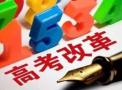 黑龙江今秋新高一全面进入新课改 3年后高考不分文理科