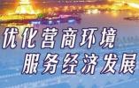 葫芦岛市公开通报12起损害营商环境典型案例