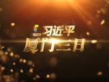 习近平厦门三日:金句连接金砖情,金砖铺出金光道