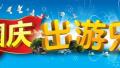 国庆出游预测:国内游北京最热 出境游泰国最火