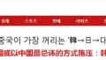 """韩媒称美将在台湾部署核武器 台媒称""""不负责任"""""""