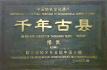 青岛这3个县市要迈出国门走向世界啦!看看有你家吗?